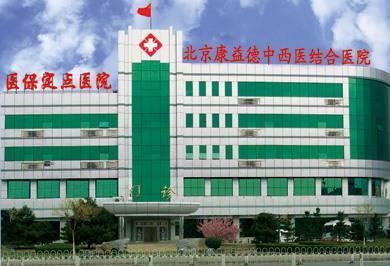 北京华盛医院精神_2011年中国特色医院暨医疗设备企业发展论坛列表页
