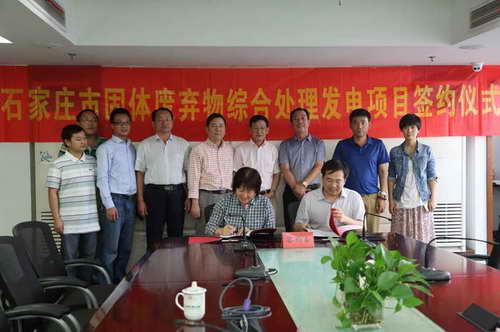 杭州锦江集团签约河北石家庄无极县固体废弃物综合处理发电项目