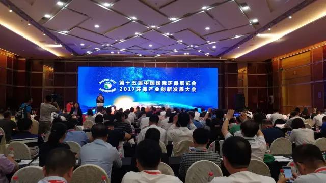 三峰环境亮相第十五届中国国际环保展暨2017环保产业创新发展大会
