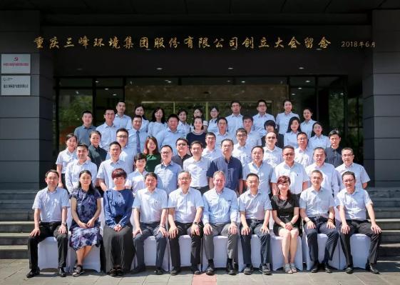重庆三峰环境集团股份有限公司正式创立