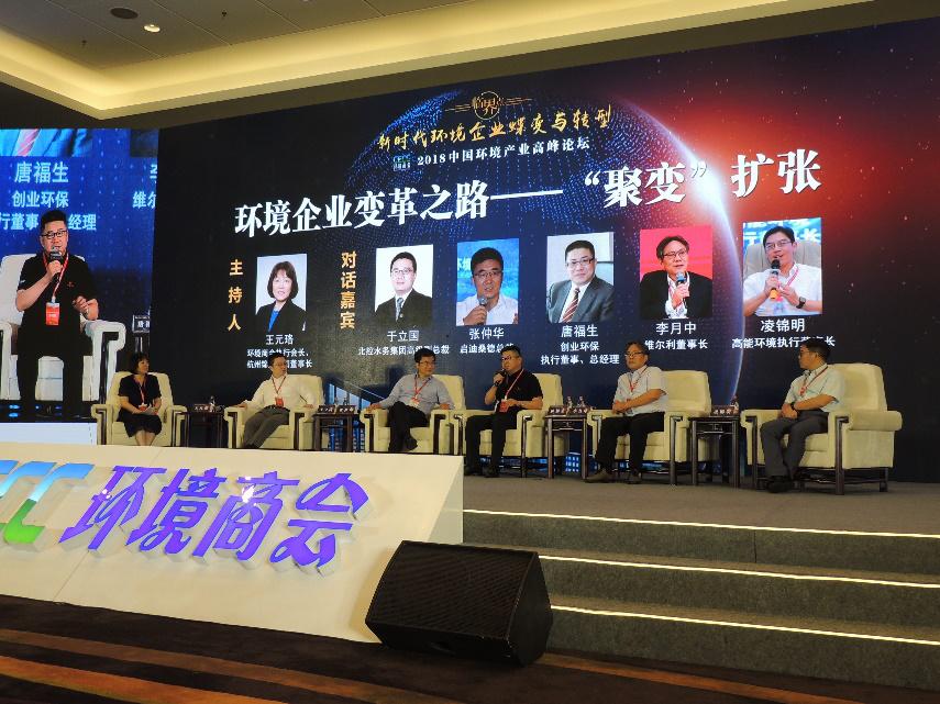 锦江环境受邀参加2018中国环境产业高峰论坛