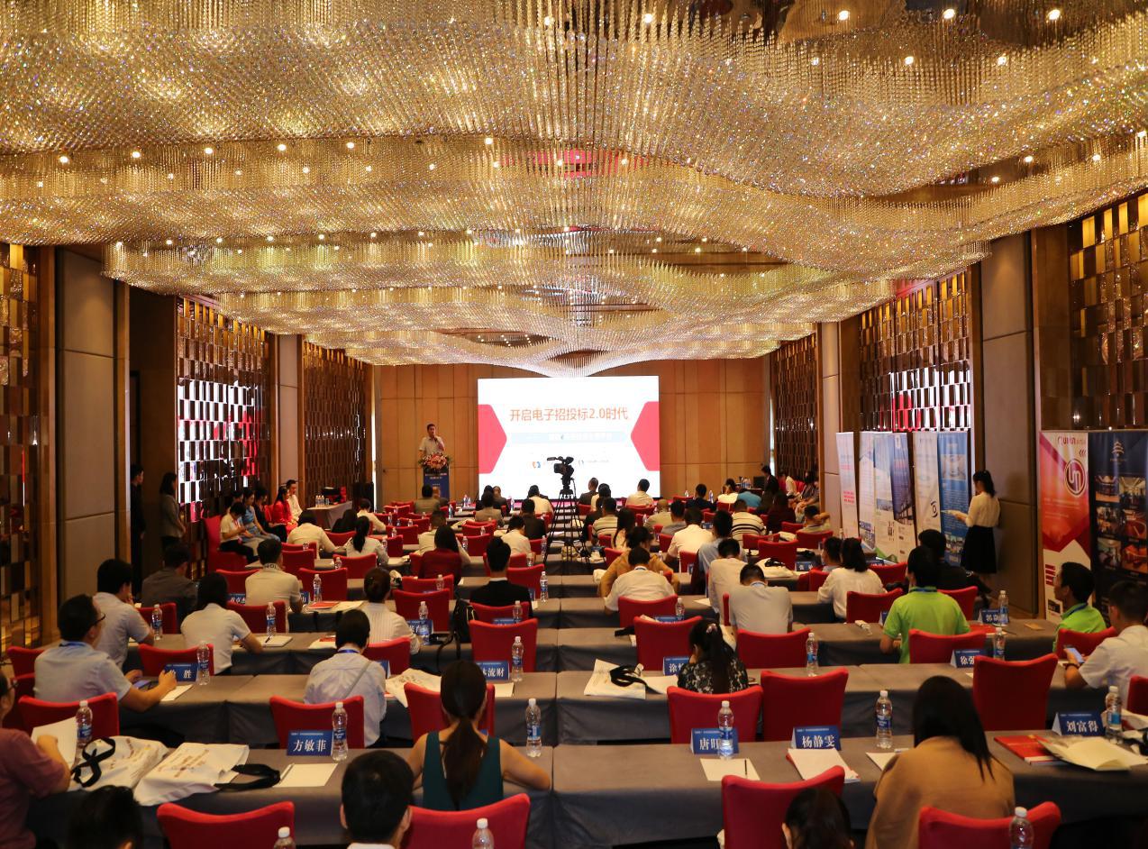 2018互联网+时代的招投标策略创新高峰论坛在穗成功举办