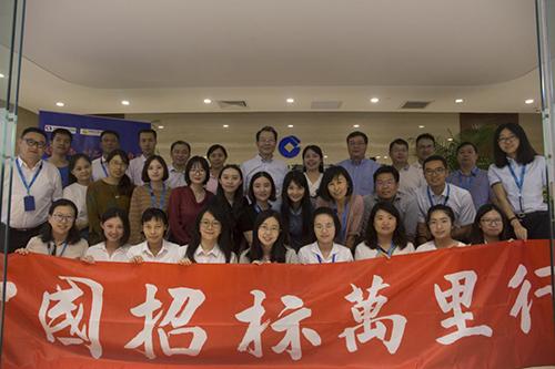 中国招标万里行之走进建银工程咨询公司
