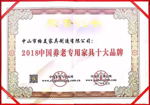 一站式定制服务 格美医养家具获2018年度中国家具两大奖项