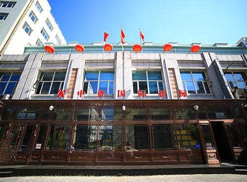 中资国际招标:用辩证关系原理指导企业快速发展