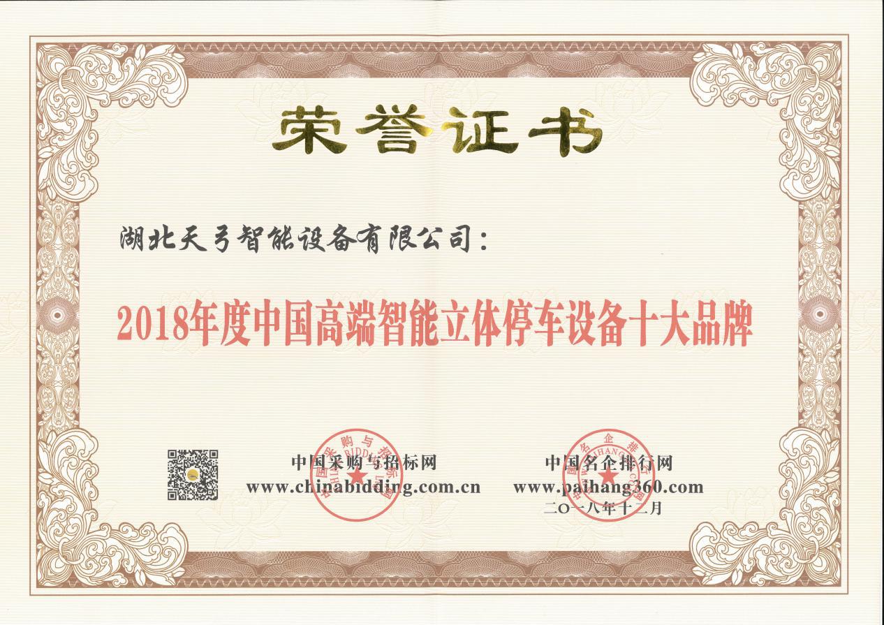 布局停车业务全产业链 天弓智能成中国高端智能立体车库品牌