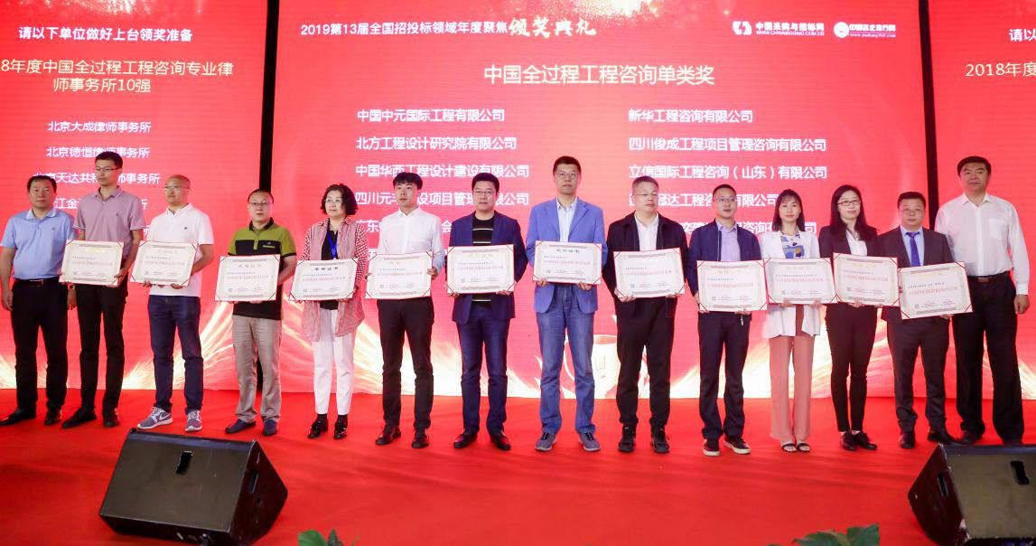 2019第13届全国招投标领域年度聚焦颁奖典礼在京举办