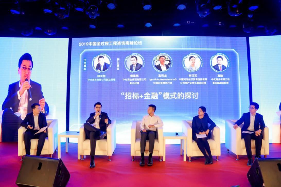 """2019""""招标+金融""""模式的探讨高峰论坛在京举办"""