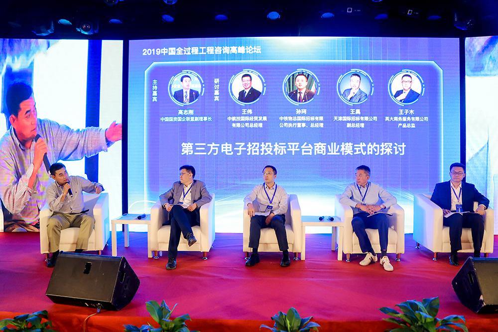 天津国际招标有限公司 加强诚信建设拓展业务链