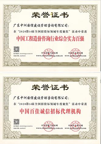 广东中洲:多维度发展 志做造价和招标行业领创品牌