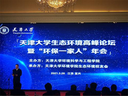 加强产校融合 促进产学研一体化 天津大学生态环境高峰论坛在宜兴召开
